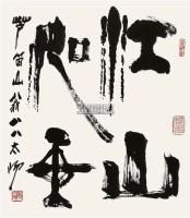 书法 镜片 水墨纸本 - 7902 - 云桂斋藏品专场 - 2012四季拍卖(第二期) -收藏网