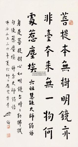 佛缘心画——佛教题材书画与名家书法专场 佛经偈语 立轴 水墨纸本图片