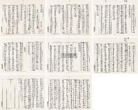 雪诗八首 册页 (五十开) 水墨纸本 - 郭麐 - 中国名家书画专场(一) - 2012年秋季艺术品拍卖会 -收藏网