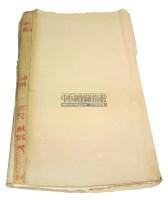 鸡球牌八三年棉料大三尺宣纸 -  - 陈年老宣纸及艺术图书专题 - 2012年秋季艺术品拍卖会 -收藏网