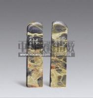 冯康侯刻印 (二方) -  - 瓷器杂项 - 2013迎春艺术品拍卖会 -收藏网