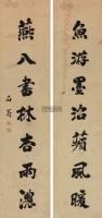 楷书七言联 对联 水墨纸本 -  - 中国古代书画 - 2012秋季拍卖会 -收藏网