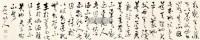 手卷 手卷 纸本 - 140075 - 中国书画 - 2013迎春书画拍卖会 -收藏网