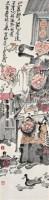水浒人物 立轴 设色纸本 - 116217 - 中国书画(三)—法院委托书画专场 - 2012年春季大型艺术品拍卖会 -收藏网