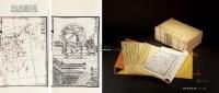 钦定书经图说五十卷 -  - 古籍文献 名家翰墨 - 八周年春季拍卖会 -收藏网