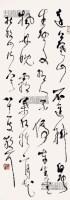 书法 立轴 纸本 - 116750 - 中国书画 - 2013年首届艺术品拍卖会 -收藏网