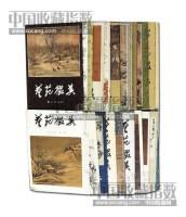 《艺苑掇英》二十八本(1979-1989年)上海人民美术出版社 -  - 中国书画 - 第365次拍卖会 -中国收藏网