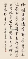 行书中堂 轴 水墨纸本 - 127625 - 中国书画(二)艺海集萃 - 2012秋季艺术品拍卖会 -收藏网