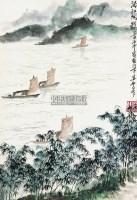 漓江帆影 镜心 纸本 - 2960 - 名家书画小品专题 - 2012年秋季艺术品拍卖会 -收藏网