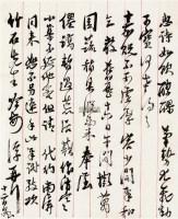 书法 信扎 水墨纸本 - 1493 - 马一浮书法 沙孟海书法 - 2012年春季艺术品拍卖会 -收藏网