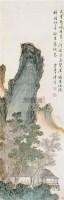 秋山论道 镜片 设色纸本 - 溥儒 - 南张北溥书画专场 - 2012秋季大型中国书画拍卖会 -中国收藏网
