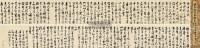 持身要语 手卷 水墨纸本 - 1305 - 中国书画 - 2012秋季拍卖会 -收藏网