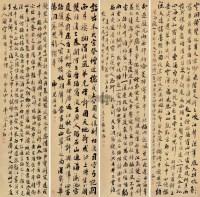 书法 立轴 四屏 纸本 -  - 中外书画精品 - 2012年《第一拍卖厅》冬季专场拍卖会 -收藏网