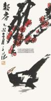 报春 卡纸 - 116481 - 中国书画 - 2012年秋季艺术品拍卖会 -中国收藏网