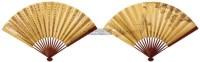 采莲仕女 书法 成扇 设色纸本 -  - 名家书画专场 - 2012年春季艺术品拍卖会 -收藏网