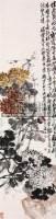 花卉 - 赵云壑 - 墨华烟云——中国书画专场 - 2012春季文物艺术品拍卖会 -收藏网