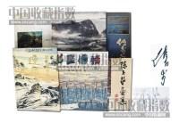 《陈子毅画集》(附签名)1981年、《张步近作集》(附签名)2000年、《伍步云画集》1983年 等(共6本) -  - 中国书画 - 第365次拍卖会 -中国收藏网