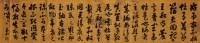 行书临帖 手卷 水墨纸本 - 15475 - 中国古代书画 - 2012秋季拍卖会 -收藏网