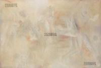 幻 布面 油彩 - 20748 - 中国油画及雕塑 - 2013年春季拍卖会 -收藏网