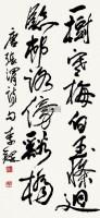 书法 镜心 水墨纸本 - 李铎 - 中国书画(二)艺海集萃 - 2012秋季艺术品拍卖会 -收藏网