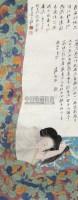 仕女 镜片 设色纸本 - 张大千 - 中国书画(一) - 2013年春季拍卖会第428期 -收藏网
