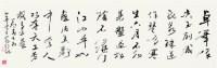 书法 - 21014 - 近现代名家书画专场Ⅱ - 2012秋季艺术品拍卖会 -收藏网