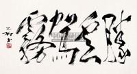 书法 镜心 纸本 - 罗工柳 - 中国书画 - 2012秋季艺术品拍卖会(第12期) -中国收藏网