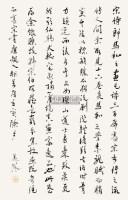 书法 立轴 纸本 -  - 中国书画 - 2012年秋季艺术品拍卖会 -中国收藏网