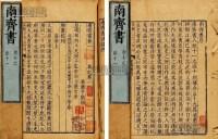 南齐书五十九卷 -  - 古籍文献 名家翰墨 - 八周年春季拍卖会 -收藏网