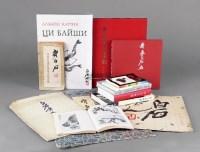 齐白石早期画册(13册) -  - 现当代艺术 - 2013年大众收藏拍卖会(第一期) -收藏网