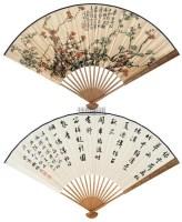 梅花 行书杜诗 成扇 纸本 -  - 中国书画专场 - 北京长风2012秋季拍卖会 -收藏网