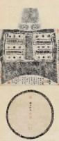 大林和钟拓本 -  - 古代书画专场 - 2013春季艺术品拍卖会 -收藏网