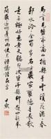行书-杜甫诗 纸本 - 4753 - 中国书画(二) - 2012年夏季书画精品拍卖会 -收藏网