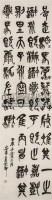 书法 - 吴昌硕 - 墨华烟云——中国书画专场 - 2012春季文物艺术品拍卖会 -收藏网