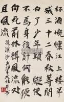 书法 镜心 纸本 - 王肇民 - 中国书画 - 2012秋季艺术品拍卖会(第12期) -中国收藏网