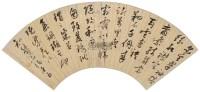 行书 扇面 水墨纸本 - 王玉璋 - 中国古代书画 - 2012秋季拍卖会 -收藏网
