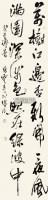 书法 软片 纸本 - 11538 - 中国书画 - 2013迎春书画拍卖会 -收藏网