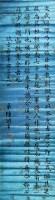 书法 立轴 纸本 - 6495 - 中国书画 - 2013年首届艺术品拍卖会 -收藏网