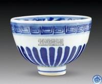 青花缠枝花卉纹鸡心碗 -  - 惜古藏珍 - 2012年秋季拍卖会 -收藏网