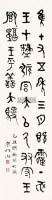 篆书 立轴 纸本 - 曾熙 - 近现代书画专场(二) - 2012秋季艺术品拍卖会 -收藏网