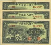 """第一版人民币""""工农图""""拾圆共3枚 -  - 中国纸币(二) - 2013江南之春中国纸币拍卖会 -收藏网"""