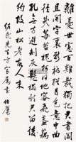 行书 立轴 纸本 - 20143 - 中国书画 - 2012秋季拍卖会 -中国收藏网