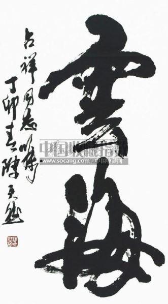 专场-2012秋季书画大型拍卖会 时 间: 2012年12月12日 作 者: 陈天然图片