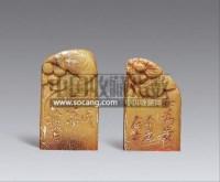 刻石 (二方) -  - 瓷器杂项 - 2013迎春艺术品拍卖会 -收藏网