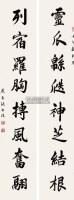 楷书八言联 立轴 水墨纸本 - 张启后 - 中国书画(三) - 2013年迎春艺术品拍卖会 -收藏网