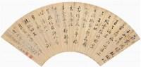 书法 - 于敏中 - 中国书画 - 2013年迎春艺术品拍卖会 -收藏网