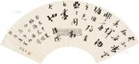 行书 扇片 纸本 - 成亲王 - 中国书画(三) - 第十八届联谊拍卖会 -收藏网