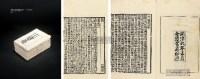 三国志六十五卷 -  - 古籍文献 名家翰墨 - 八周年春季拍卖会 -收藏网