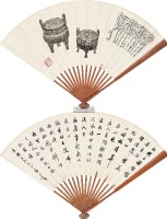 钟鼎图 行书杜甫诗 成扇 水墨纸本 -  - 中国书画(二) - 2013年迎春艺术品拍卖会 -收藏网