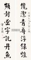 行书七言联 屏轴 纸本 - 117336 - 中国书画 西画 杂项 - 2013年迎新艺术品拍卖会 -收藏网